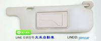 大禾自動車 TOYOTA ALTIS 03~07 米色 遮陽板