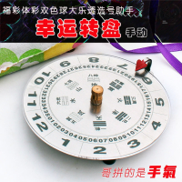 彩票搖獎機選號器幸運抽獎機機器游戲小號全自動玩具方便手動轉盤