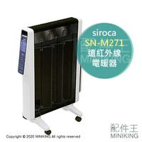 日本代購 空運 2020新款 siroca SN-M271 遠紅外線 電暖器 電暖爐 輕量 速暖 5坪 可烘鞋 烘毛巾