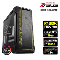 【華碩平台】R7八核{玄武槍神}RX6700XT獨顯水冷電玩機(R7-5800X/32G/1TB_SSD/RX6700XT-12G)