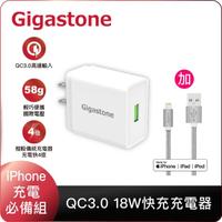 【Gigastone 立達國際】QC3.0快充充電器+鋁合金Apple Lightning編織充電傳輸線(iPhone 13/12/11必備充電組)