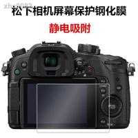 【現貨+免運】◐松下鋼化膜GH5 S1 S1R LX10 G7 G8 G9 GX7 GX8 LX100微單相機貼膜