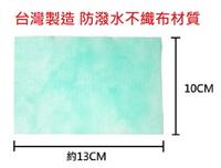 《送口罩收納夾》台灣製造 1包100入 拋棄式方型透氣不織布口罩墊片 防潑水材質 延長口罩使用時間