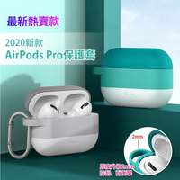 【BASEUS】倍思 AirPods Pro 雲彩掛鉤矽膠保護套/防摔殼(掛鉤設計 隨身攜帶不丟失)