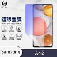 【o-one護眼螢膜】Samsung Galaxy A42 5G 滿版抗藍光手機螢幕保護貼(SGS環保無毒 頂級犀牛皮)