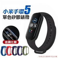 小米手環6/5/4/3代 錶帶【贈保護貼】替換錶帶 腕帶 替換帶 多色可選 螢幕保護貼 3D 曲面《DA量販店
