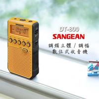【SANGEAN 山進】調頻立體 / 調幅 數位式收音機  DT800(FM、重低音、鬧鐘、AM、時鐘)