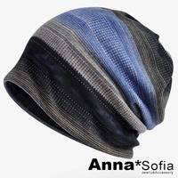 【AnnaSofia】口罩圍脖薄毛帽-旋織中空 多ways(層色-黑灰藍系)