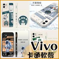 潮牌標籤|Vivo Y20s Y17 Y12 Y15 Y19 X60 X50 Pro 直邊側邊 太空人 手機殼 有掛繩孔 套 軟殼 卡通殼