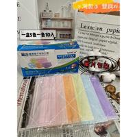 💥現貨快出💥台灣國家隊🎉獨立 單片 包裝✨麗正 成人 醫療 口罩 一盒50入🌈馬卡龍 夢幻 口罩
