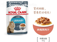 ROYAL CANIN 法國皇家 UC33W 泌尿道保健貓專用濕糧 85g 12盒