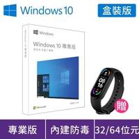 【超值小米手環6】Windows PRO 10 P2 32-bit/64-bit USB 中文盒裝版(軟體拆封無法退換貨)