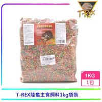 【美國T-REX】陸龜和箱龜專用飼料1KG補充包(專業烏龜飼料)