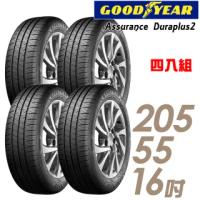 【GOODYEAR 固特異】Assurance Duraplus2 舒適耐磨輪胎_四入組_205/55/16(車麗屋)