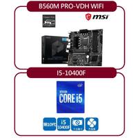 【板+U】MSI B560M PRO-VDH WIFI Intel 主機板 + INTEL 盒裝Core i5-10400F 處理器