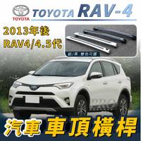2013-2019年2月 RAV-4 RAV4 四代 4.5代 汽車 車頂 橫桿 行李架 車頂架 旅行架 豐田
