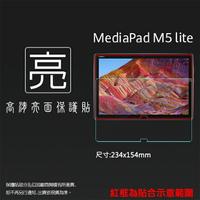 亮面螢幕保護貼 HUAWEI 華為 MediaPad M5 Lite BAH2-W19 10.1吋 平板保護貼 軟性 亮貼 亮面貼 保護膜