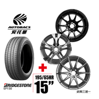 BRIDGESTONE普利司通輪胎195/65/15-圈15吋/5孔100/6.5J/40ET 四輪四圈組合/鋁圈三選一
