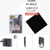 [進化吧工具屋]日本 TAJIMA 田島 工具用金屬安全扣 腰帶 手工具 安全掛勾 SF-MHLD
