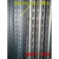鍍鋅角鋼、角鐵40*40*2.5mm『雙』孔3米長*100支等,請看商品敘述