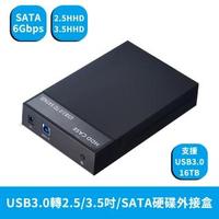 USB3.0轉2.5/3.5吋/SATA硬碟外接盒-1入