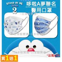 🇹🇼台灣製現貨 SH上好 醫療防護口罩 MD雙鋼印 平面口罩 特殊色《STAND BY ME 哆啦A夢 2》聯名醫用口罩