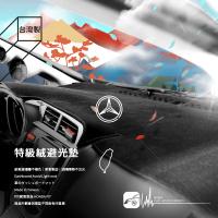 8AK【不褪色 特級絨避光墊】台灣製 賓士 C系列 E系列 S系列 S系列 smart w204 w211 w210