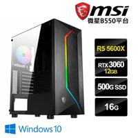 【微星平台】R5六核{飛斯LW}RTX3060-12G獨顯Win10電玩機(R5-5600X/16G/500G_SSD/RTX3060-12G)