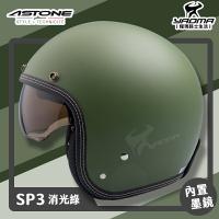 贈抗UV鏡片 ASTONE 安全帽 SP3 素色 消光綠 平光綠 霧面 內鏡 復古帽 半罩 3/4罩 耀瑪騎士