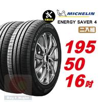 【Michelin 米其林】SAVER4  省油耐磨輪胎195/50-16-2入組