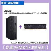 【記憶體升級】ASUS華碩 H-S500SA-0G5905007桌機