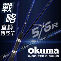 【獵漁人】公司貨 戰略直柄5尺/6尺  OKUMA 路亞竿  COMPETITION 直柄 5尺/6尺