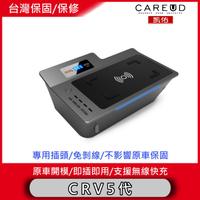 CAREUD 凱佑 CRV 5代 原車升級USB/點煙器插座(可支援無線充選配)