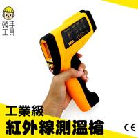 【頭手工具】物體溫度計 高溫測量 高溫計 雷射測溫儀 -30℃-1150℃ 工業測溫槍 TG1150紅外線測溫槍1150度