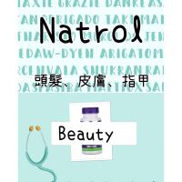 購物交流—NATROL biotin 生物素系列