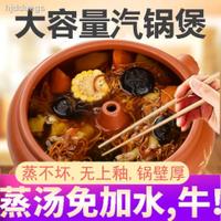 新品 促销●✖☜汽鍋雞汽鍋家用陶瓷加厚云南建水商用紫陶小氣鍋燉鍋砂鍋大容量