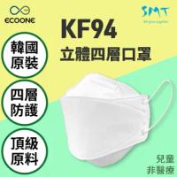 【ECOONE】韓國製造KF94兒童款白色立體四層口罩(兩盒 共50片)
