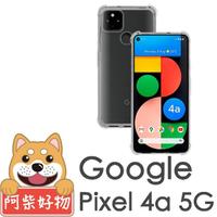 【阿柴好物】Google Pixel 4a 5G(防摔氣墊保護殼)