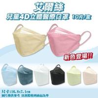 【艾爾絲】兒童3D立體醫療口罩10入/盒(台灣製韓版口罩 KF94 魚型口罩)