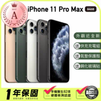 【Apple 蘋果】福利品 iPhone 11 Pro Max 6.5吋 64GB 保固一年 送四好禮全配組 加贈隨身果汁G