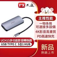 【PX大通-】UCH15 TYPE C五合一快充4K集線器HUB/Hub影音轉換器擴充器(擴充TYPE C/PD、USB 3.0、HDMI介面)