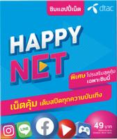 dtac   ดีแทค ซิมเทพ Happy Net เน็ต 4/10 Mbps ไม่อั้น ไม่ลดสปีด +โทรฟรี