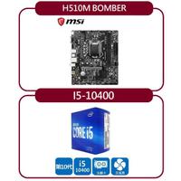 【板+U】MSI H510M BOMBER Intel 主機板+INTEL 盒裝Core i5-10400處理器