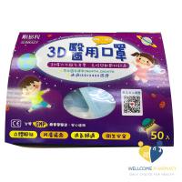 順易利 3D立體兒童口罩(S)12.5X16.5cm (藍色) 50入/盒 唯康藥局