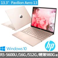 【HP 惠普】星鑽13 Pavilion Aero 13-be0131AU 13吋輕薄筆電-全機鉑金粉(R5-5600U/16G/512G SSD/Win10)