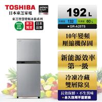 可退稅 基本安裝+舊機回收 TOSHIBA東芝 192公升 變頻電冰箱典雅銀 GR-A25TS 奇 誠