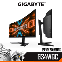Gigabyte 技嘉 G34WQC 34吋 曲面螢幕 電競螢幕 4K 144hz HDR 21:9 三年保固 客訂商品