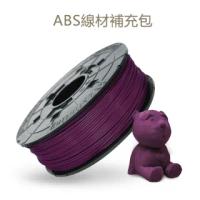 【XYZprinting】ABS Refill 600g 葡萄紫色