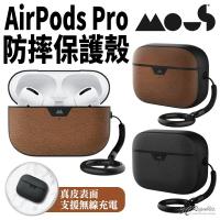 Mous 真皮 皮革 軍規 防摔 保護殼 防摔殼 耳機殼 適用 Apple AirPods Pro