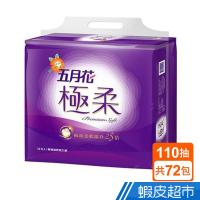 五月花 頂級抽取式極柔衛生紙110抽X12包X6串/箱